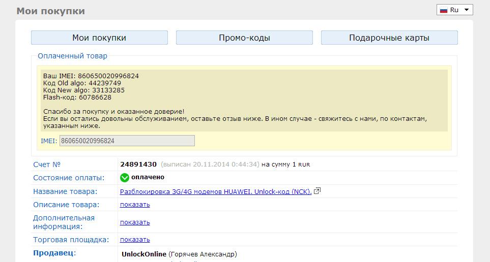 Приобретенный код на Плати.ру