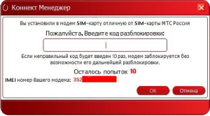 коннект_менеджер_код_разблокировки_сети