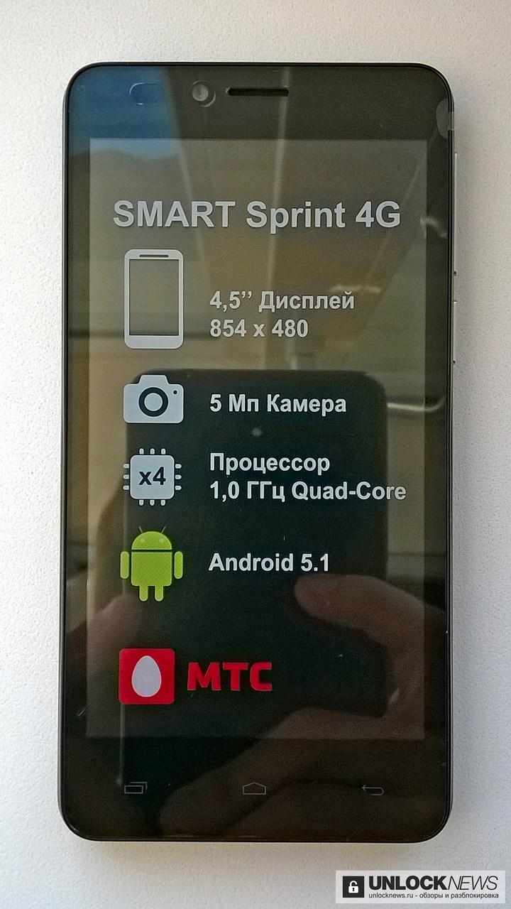 инструкция к телефону смарт 4 g мтс