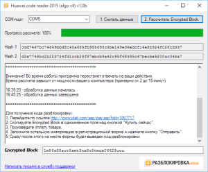 Huawei code reader 2015 - Рассчет Encrypted Block