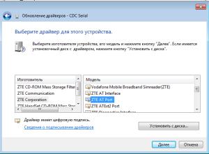 Окно установки драйвера ZTE AT Port для CDS Serial