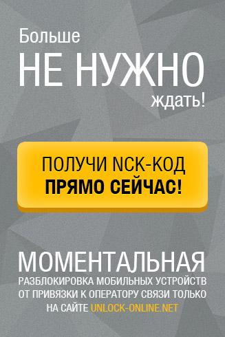 Моментальная разблокировка мобильных устройств от привязки к оператору связи на сайте unlock-online.net